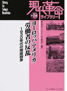 現代革命ライブラリー 第1巻 ヨーロッパ・アメリカ労働者の反乱