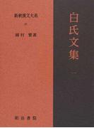 新釈漢文大系 97 白氏文集 1