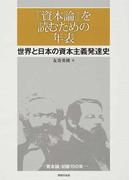 『資本論』を読むための年表 世界と日本の資本主義発達史
