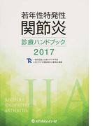 若年性特発性関節炎診療ハンドブック 2017