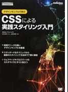 デザインサンプルで学ぶCSSによる実践スタイリング入門 オンデマンド印刷版Ver1.0 (CodeZine BOOKS SHOEISHA DIGITAL FIRST)