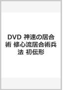 神速の居合術修心流居合術兵法初伝形[DVD]