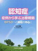 認知症症例から学ぶ治療戦略 BPSDへの対応を中心に 改訂版