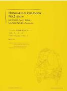 ハンガリー狂詩曲第2番 新訂版