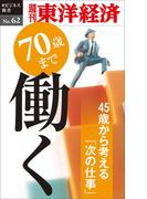【期間限定価格】【セット商品】「親の老後」を考える セット(週刊東洋経済eビジネス新書)