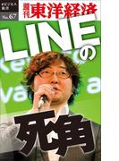 【セット商品】ネットビジネスを探る セット(週刊東洋経済eビジネス新書)