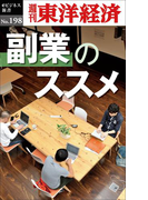 【セット商品】変わりゆく「働き方」 セット(週刊東洋経済eビジネス新書)