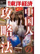 【期間限定価格】【セット商品】中国とは何かー人、コトバ、そしてビジネスー セット(週刊東洋経済eビジネス新書)