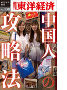 【セット商品】中国とは何かー人、コトバ、そしてビジネスー セット(週刊東洋経済eビジネス新書)