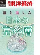 【期間限定価格】【セット商品】「様々なカタチの日本」 セット(週刊東洋経済eビジネス新書)