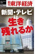 【期間限定価格】【セット商品】新・メディアの興亡 セット(週刊東洋経済eビジネス新書)