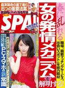 週刊SPA! 2017/04/25号
