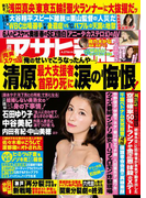 週刊アサヒ芸能 2017年04月27日号