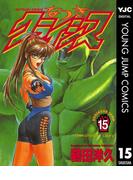 【期間限定価格】なつきクライシス 15(ヤングジャンプコミックスDIGITAL)