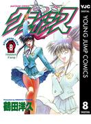 【期間限定価格】なつきクライシス 8(ヤングジャンプコミックスDIGITAL)