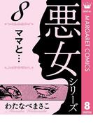 【期間限定価格】わたなべまさこ名作集 悪女シリーズ 8 ママと…(マーガレットコミックスDIGITAL)