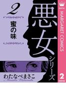 【期間限定価格】わたなべまさこ名作集 悪女シリーズ 2 蜜の味(マーガレットコミックスDIGITAL)