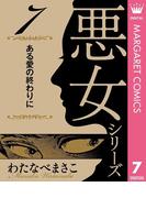 【期間限定価格】わたなべまさこ名作集 悪女シリーズ 7 ある愛の終わりに(マーガレットコミックスDIGITAL)