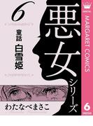 【期間限定価格】わたなべまさこ名作集 悪女シリーズ 6 童話 白雪姫(マーガレットコミックスDIGITAL)