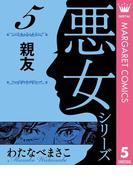 【期間限定価格】わたなべまさこ名作集 悪女シリーズ 5 親友(マーガレットコミックスDIGITAL)