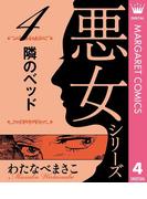 【期間限定価格】わたなべまさこ名作集 悪女シリーズ 4 隣のベッド(マーガレットコミックスDIGITAL)