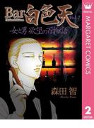 【期間限定価格】Bar白色天 女と男 欲望の百物語 2(マーガレットコミックスDIGITAL)