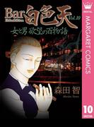 【期間限定価格】Bar白色天 女と男 欲望の百物語 10(マーガレットコミックスDIGITAL)