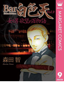【期間限定価格】Bar白色天 女と男 欲望の百物語 9(マーガレットコミックスDIGITAL)
