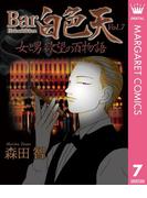 【期間限定価格】Bar白色天 女と男 欲望の百物語 7(マーガレットコミックスDIGITAL)