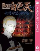 【期間限定価格】Bar白色天 女と男 欲望の百物語 6(マーガレットコミックスDIGITAL)