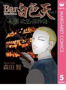 【期間限定価格】Bar白色天 女と男 欲望の百物語 5(マーガレットコミックスDIGITAL)