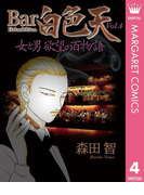 【期間限定価格】Bar白色天 女と男 欲望の百物語 4(マーガレットコミックスDIGITAL)