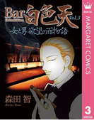 【期間限定価格】Bar白色天 女と男 欲望の百物語 3(マーガレットコミックスDIGITAL)