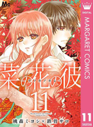 【期間限定価格】菜の花の彼―ナノカノカレ― 11(マーガレットコミックスDIGITAL)