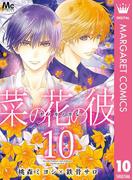 【期間限定価格】菜の花の彼―ナノカノカレ― 10(マーガレットコミックスDIGITAL)