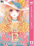 【期間限定価格】菜の花の彼―ナノカノカレ― 12(マーガレットコミックスDIGITAL)