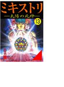 【211-215セット】ミキストリ-太陽の死神-(ヤング宣言)