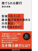 【全1-2セット】捨てられる銀行(講談社現代新書)