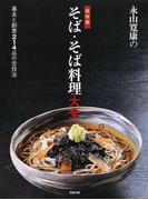 永山寛康のそば・そば料理大全 基本と創意214品の全技法 保存版