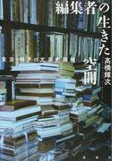 編集者の生きた空間 東京・神戸の文芸史探検