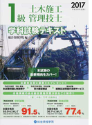 1級土木施工管理技士学科試験テキスト 平成29年度版