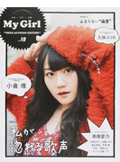 My Girl vol.18 VOICE ACTRESS EDITION