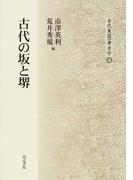 古代の坂と堺 (古代東国の考古学)