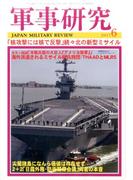 軍事研究 2017年 06月号 [雑誌]