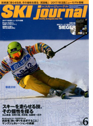 SKI JOURNAL (スキー ジャーナル) 2017年 06月号 [雑誌]