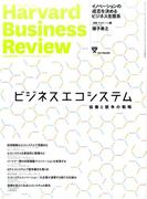 Harvard Business Review (ハーバード・ビジネス・レビュー) 2017年 06月号 [雑誌]