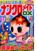 ナンクロメイト DX (デラックス) 2017年 07月号 [雑誌]