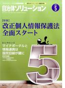 自治体ソリューション 2017年 05月号 [雑誌]