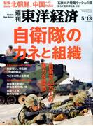 週刊 東洋経済 2017年 5/13号 [雑誌]
