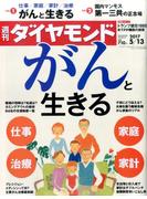 週刊 ダイヤモンド 2017年 5/13号 [雑誌]